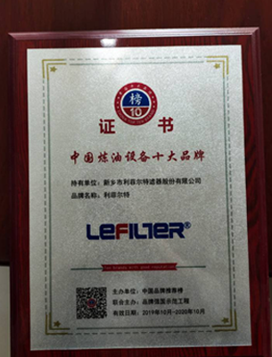 利菲尔特裂解设备荣获多项发明专利