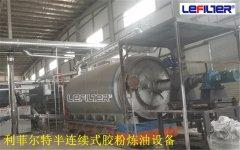 利菲尔特桂林15吨半连续式胶粉炼油设备