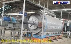 半连续式胶粉炼油设备运行现场