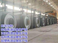 标准化轮胎炼油生产线